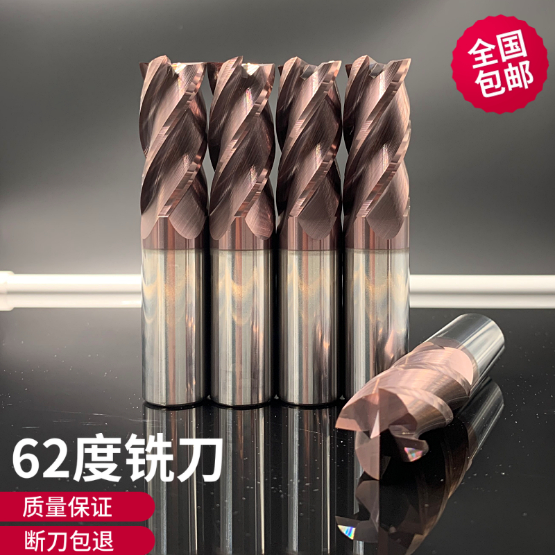 62 degree tungsten steel mill High hard four-edge coating mill carbide end mill cnc CNC mill 4 edge