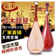 Li Yun Pipa Pipa instrument professional mahogany beginner adult children playing Pipa grading National Shipping