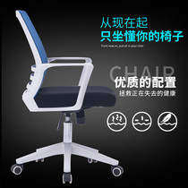 New computer Chair staff chair lifting belt pulley office chair explosion-proof swivel chair Modern simple home student chair