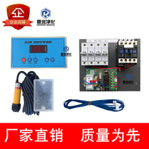 Air shower room Controller air shower room Control Panel air shower room automatic blowing controller electronic chain
