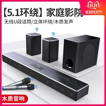 Amoi summer New U5 TV Echo wall 5 1 home theater Bluetooth Audio Dolby heavy subwoofer speaker living room home bar projector 3d surround sound k song set millet applicable