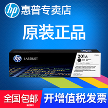 Original Authentic HP hp201a powder box cf400a black M252n M252nw M277n m277dw color laser Printer All-in-one four-color cartridge print cartridge