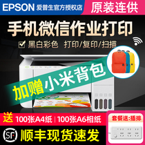 Epson printer L3151 3153 3156 3158 color home small connected mobile phone wireless wifi inkjet student home photocopier scanning photo printing all-in-one machine.