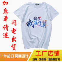 Class clothes Custom Pure color T-shirt men and women cotton short sleeve blank cultural advertising shirt DIY team service printing Character Map logo