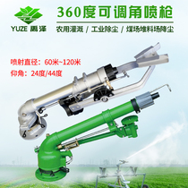Agricultural sprinkler irrigation equipment large pouring disc machine spray gun 360 degree rotating nozzle dust removal flange metal NOZZLE