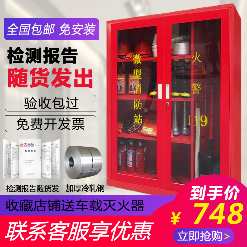Micro-shaped fire cabinet micro-fire station equipment tool cabinet full set of fire box display cabinet construction site cabinet