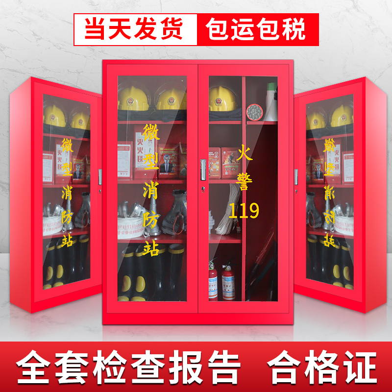 Miniature fire station equipment tools a full set of micro-shaped fire cabinet 02 fire box display cabinet construction site cabinet