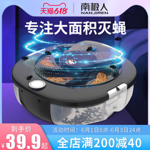 Fly trap Home automatic capture Sweep light catch fly Spin flapping fly booby kill fly Electric fly trap