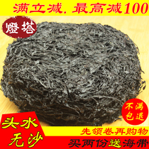 Fujian special head water laver wild Bulk sand free non-washable organic seafood dry 100g special Price