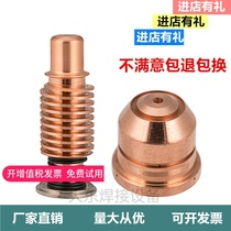 Replace Hypertherm plasma accessories 125A Electrode 220971 Nozzle 220975 Protective cap Eddy current ring 220997