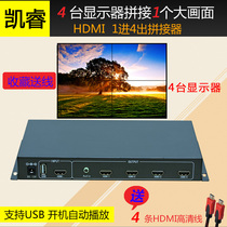 TV mosaic box 1 into 4 out HDMI multi-screen splicing processor 4 splicing screen controller u disk video playback