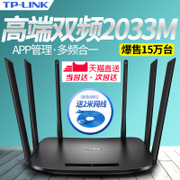 TP-LINK 5G dual band wireless router WIFI household wall Wang 2100M fiber Gigabit TP wall
