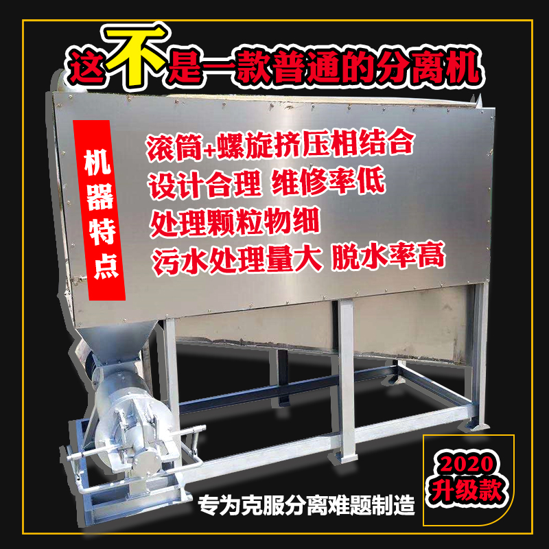 Pig manure solid liquid separator roller-type dry and wet separator wine mess duck dung dewatering machine breeding environmental protection equipment