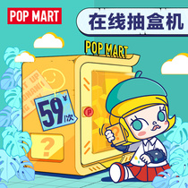 POPMART Bubble Matt Tmall box machine number of times applicable to 59 yuan blind box hand-made does not support returns and refunds