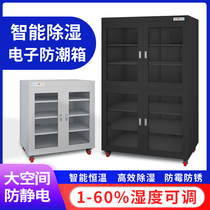 Industrial electronics Moisture-proof box Drying cabinet IC chip semiconductor anti-static LED components Dehumidification cabinet Nitrogen cabinet