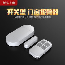 Household door magnetic alarm wireless remote control door and window burglar alarm open door reminder window burglar alarm