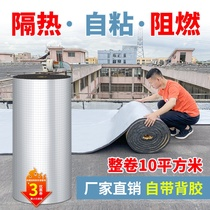 Insulation insulation cotton heat-resistant roof fire self-sticking sun protection material roof greenhouse rain shed aluminum foil insulation board
