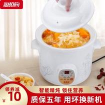 Electric stew fully automatic pot soup pot cooking porridge pot cooking porridge artifact ceramic health household small bb electric stew casserole