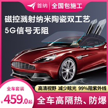 Full front windshield nanometer ceramic high heat insulation sun protection explosion-proof window privacy film