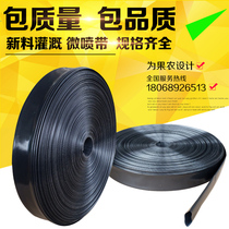 Agricultural micro-Spray belt sprinkler belt drip irrigation micro-spray sprinkler water irrigation equipment automatic watering pipe