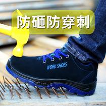 Dassurance du travail chaussures hommes de travail léger dété en acier Baotou anti-écrasement anti-crevaison sécurité soudeur Respirant Anti-Odeur site