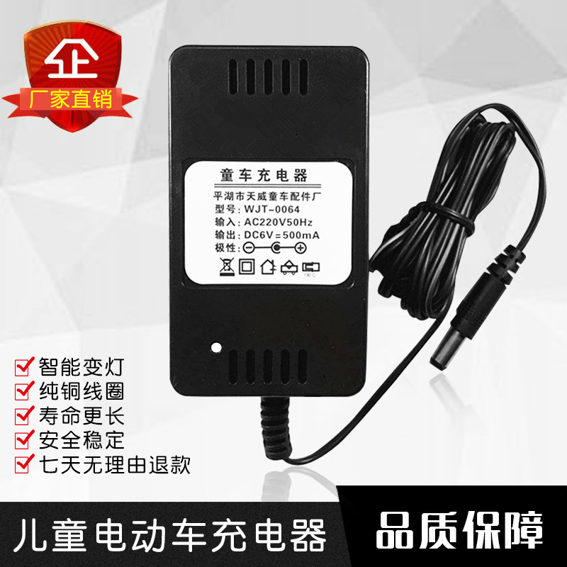 Charger for Children's Electric Vehicle 6v12V Charger for Children's Motorcycle Remote Control Vehicle Toy Vehicle Power Supply Adapter