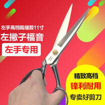 Asanlong left hand tailor scissors left-handed special cutting clothing scissors 11 inch cutting clothes cut large scissors