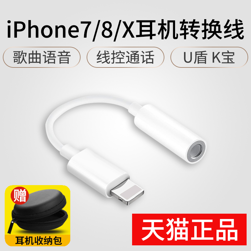 Phone 7 headphone adapter 3.5mm headphone interface adapter Apple X sound card live transmission line U shield K treasure converter 7plus chicken voice call X-IT genuine 78Pipad