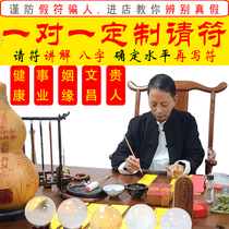 Too old-time good luck transfer recruitment cause Wenchang academic peace recruitment peach blossoms and amulet spell