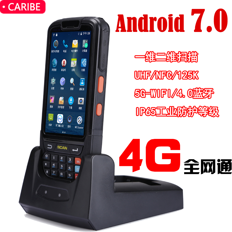 RFID Data Acquisition Device/One-Dimensional Two-Dimensional Infrared Fingerprint Scanning Handheld Mobile Terminal PDA for Medical Use