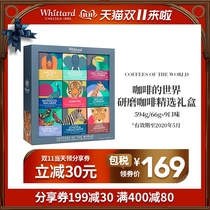 Whittard coffee World Gift Box UK imported roasted coffee powder (valid until May 2020)