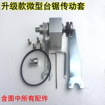 DIY Table saw spindle assembly small chainsaw non-moving spindle seat micro-table saw accessories mini Cutting machine Drive shaft