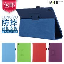 Lenovo Lenovo TB-X704N Protective sleeve TAB4 plus anti-fall leather sleeve tb-x304f Flat Housing