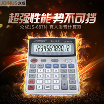 JOINUS into 687n human voice calculator financial special large voice multifunction computer