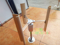 Vertical axis wind and wind energy generator model three-phase brushless Motor windmill toy Night lamp making DIY permanent magnet