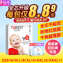 Ubershu ultra-thin breathable diapers SM L XL XXL baby boys and girls pants pull urine not wet trial