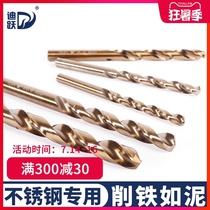 Diyue drill stainless steel special twist drill bit Cobalt-containing superhard drilling Daquan imported alloy drill iron rotor