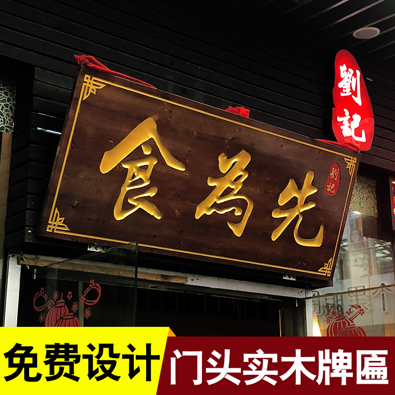 Wood carving for the opening of wood solid wood brand custom-made wood to the joint door shop wood-paneled signboard custom