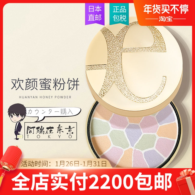 Elegance Yali grace e cake, the most beautiful face, honey powder, portable family wear replace makeup powder 27g