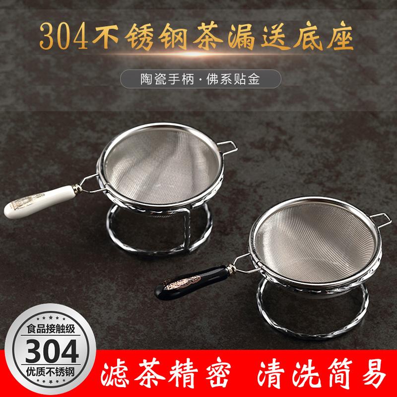 Japanese 304 stainless steel tea set tea filter Kung Fu tea leaker tea filter creative tea filter tea ceremony accessories