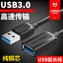 USB3.0 extension Cable Flash charging computer Huawei data Xiaomi mobile phone charger Extended TV interface Male to female