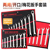 keycon dual-use Wrench Set 8-32mm opening plum 10 12 14 17 auto repair hardware tools board