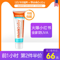 Thinkbaby Sunscreen Infant Baby Child sunscreen American authentic natural SPF50 Sunscreen Cream