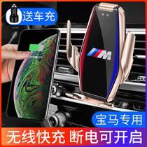 Suitable for BMWs new 3-series 5-series 6GT X2X4X5X7 dedicated on-board wireless charger phone holder navigation frame