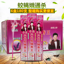 Lu Peng six generations of mosquito fly incense king household mosquito repellent fly incense hotel non-toxic tasteless mosquito fragrance animal husbandry fragrance type