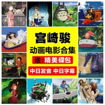Genuine Miyazaki animation movie full-set HD DVD disc collection animation discs Dragon Cat thousand and thousands of search