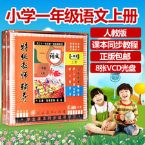 Primary school first grade Language Teacher Edition synchronous disc video tutorial CD VCD CD