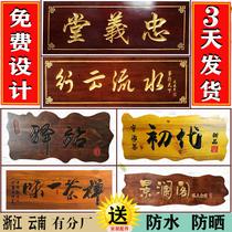 Solid wood plaque custom Dongyang wood carving Wooden shop door signboard Wooden antique couplet wood card Wood carving