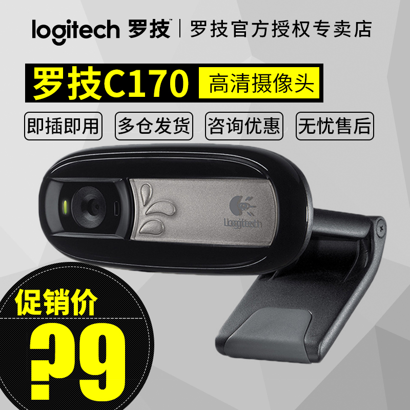Logitech C170 Laptop Camera, Desktop Computer, Network Video, Home Internet Course, Built-in Microphone