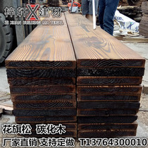 Carbonized Plank Wide plate countertop stair pedal anti-wood solid wood carbon burning board floor bar plate partition